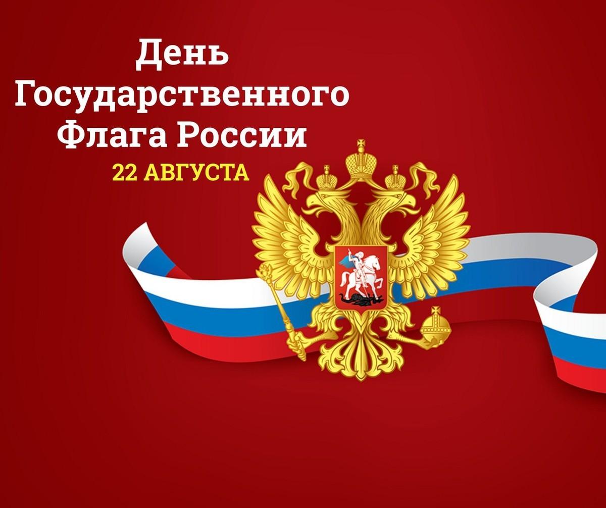 Картинки ко дню флага россии, хорошими пожеланиями открытки